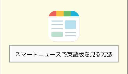 スマートニュース(SmartNews)で英語版の記事を見る方法