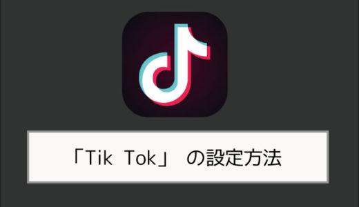 「Tik Tok」のプロフィール・ユーザーID設定方法について
