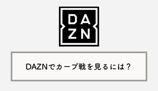 DAZN(ダゾーン)で広島カープ戦を見る方法:位置情報はなぜ必要?