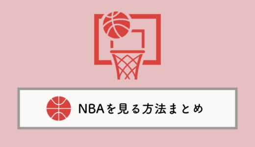 NBAを見るには?楽天TV・NBAリーグパス・WOWOWを徹底比較