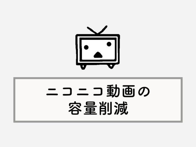 ニコニコ 動画