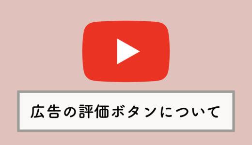 YouTube広告に表示される高評価・低評価ボタンについて