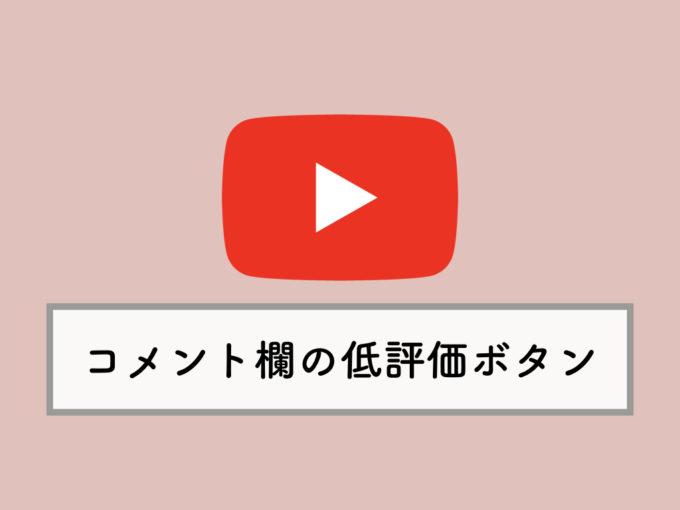 youtube 低 評価 バレる
