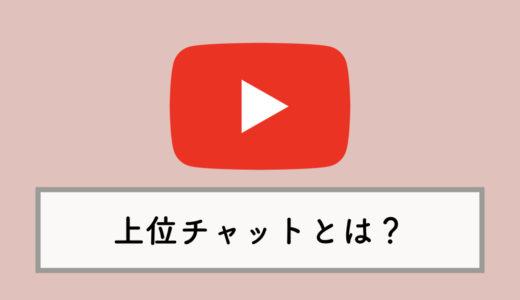 YouTubeライブの「上位チャット」とは?意味を解説