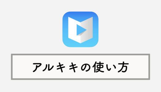 ニュース読み上げアプリ「アルキキ」の使い方:評判・有料料金について