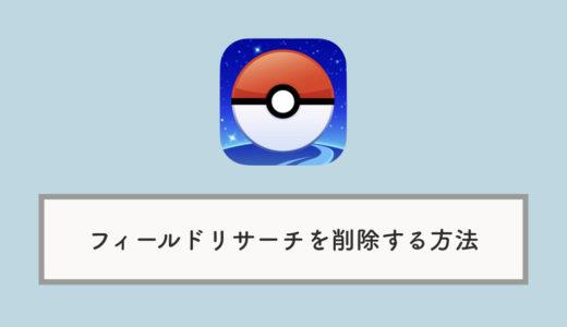 【ポケモンGO】フィールドリサーチ(タスク)を削除・入れ替えする方法