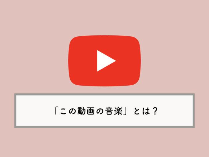 YouTubeの「この動画の音楽」機...