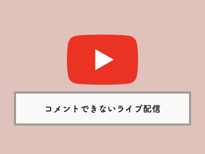コメント できない youtube