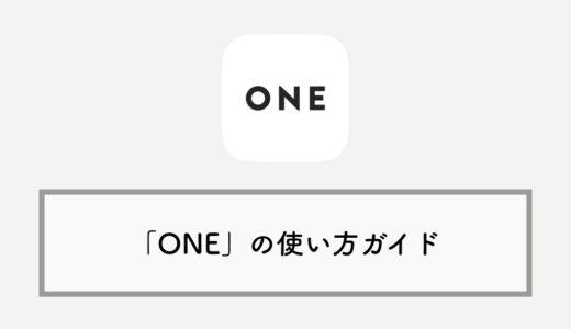 レシート買取アプリ「ONE」の使い方ガイド:初期登録〜本人確認まで