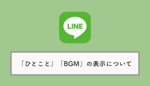 LINEで「ひとこと」と「音楽(BGM)」が両方同時に表示されるように