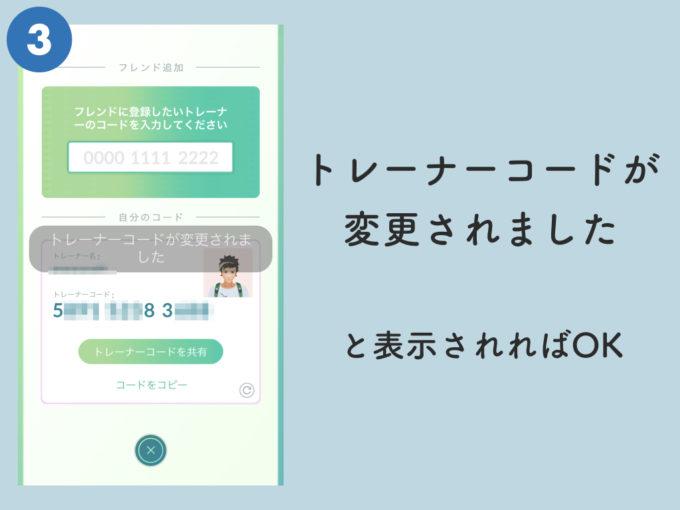 削除 ポケモンgo フレンド
