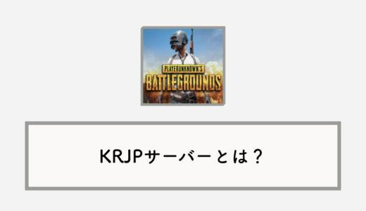 PUBGモバイルの「KRJPサーバー」と「ms」の意味:切り替え方法も
