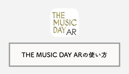 日テレ「THE MUSIC DAY」公式ARアプリの使い方ガイド