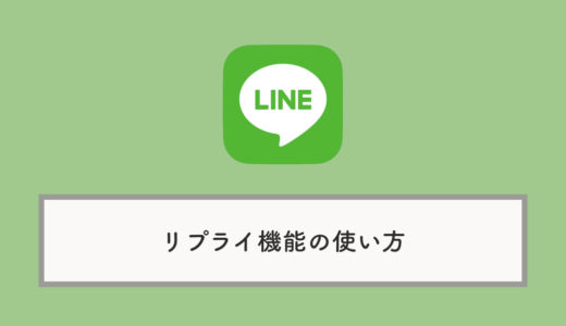 【LINE】リプライ機能の使い方ガイド:使えない場合の対処法