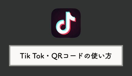 Tik TokでQRコードを表示させる・読み取る方法