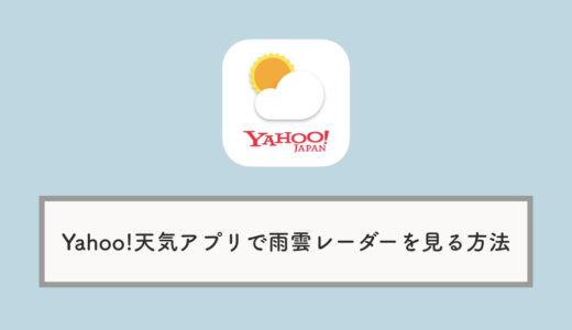 無料で使える「Yahoo!天気アプリ」雨雲レーダーの使い方ガイド
