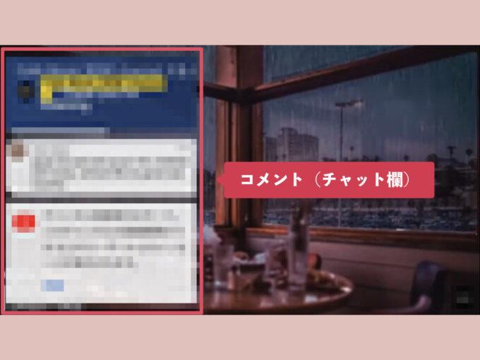 画面の左のコメントが表示される