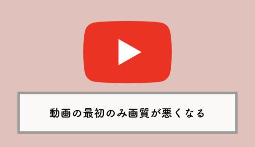 YouTubeで動画の最初のみ画質が悪くなる現象について