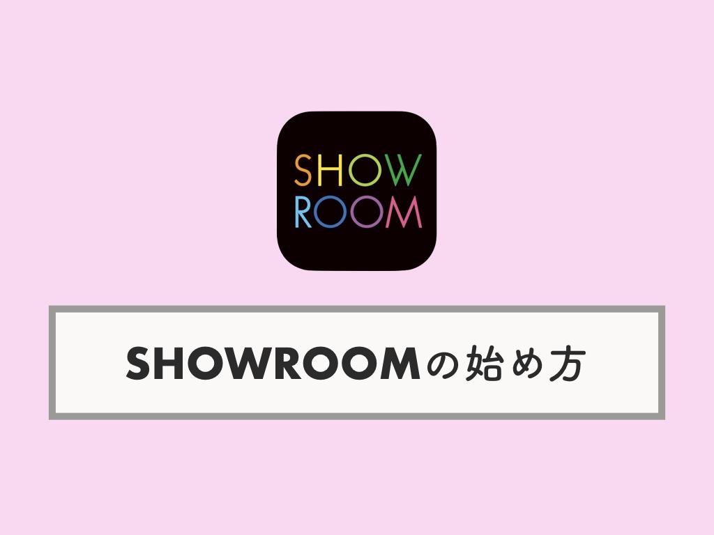 アバター 消す showroom