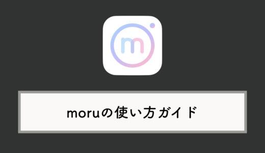"""""""盛れる""""写真アプリ「moru(モル)」の使い方ガイド:フィルター・設定方法"""