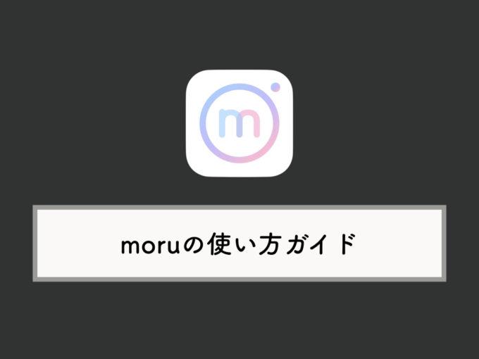 盛れる 写真アプリ Moru モル の使い方ガイド フィルター 設定方法