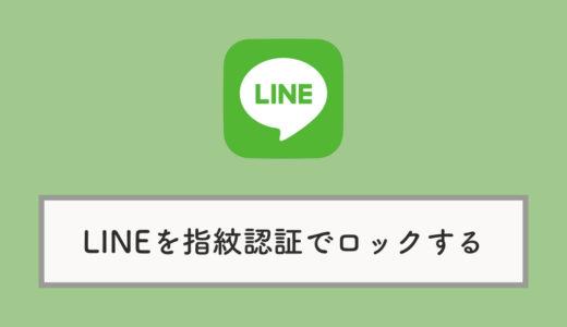 iPhone版LINEを指紋認証機能でロックする設定方法(TouchIDの使い方)