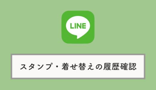 【LINE】スタンプ・着せ替えの購入履歴(値段や日付)を確認する方法