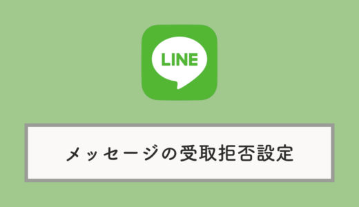 LINEの迷惑メール(メッセージ)をブロック!受取拒否にする設定方法