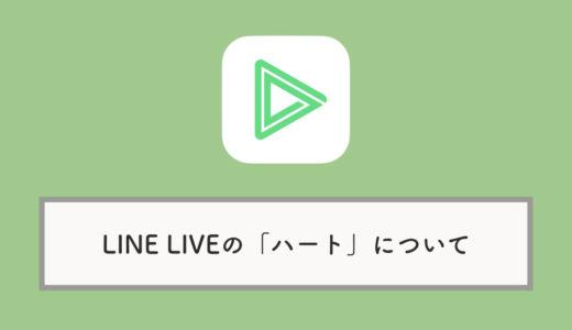 LINEライブの「ハート」とは?貯め方・使い方ガイド
