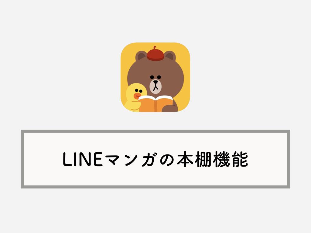 Cm Line ない マンガ 見れ