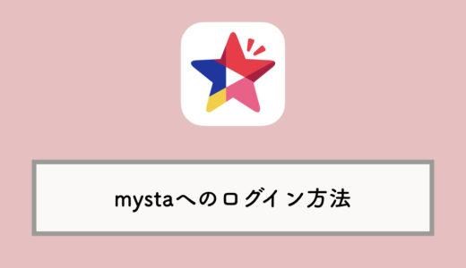 mysta(マイスタ)の使い方:ログイン・プロフィール設定・Twitter連携について