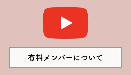 YouTubeの「有料メンバー(プレミアム会員)」とは?何も表示されないのはなぜか