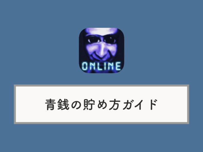 鬼 公式 青 オンライン