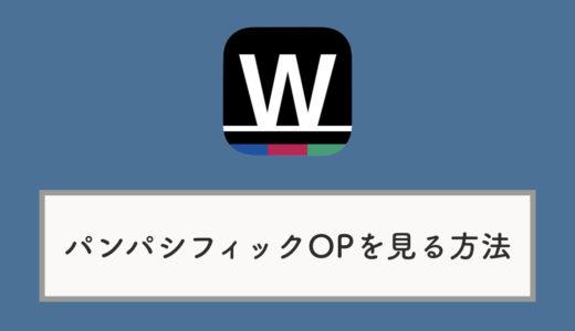 大坂なおみ選手が出場「パンパシフィックオープンテニス2018」を見る方法