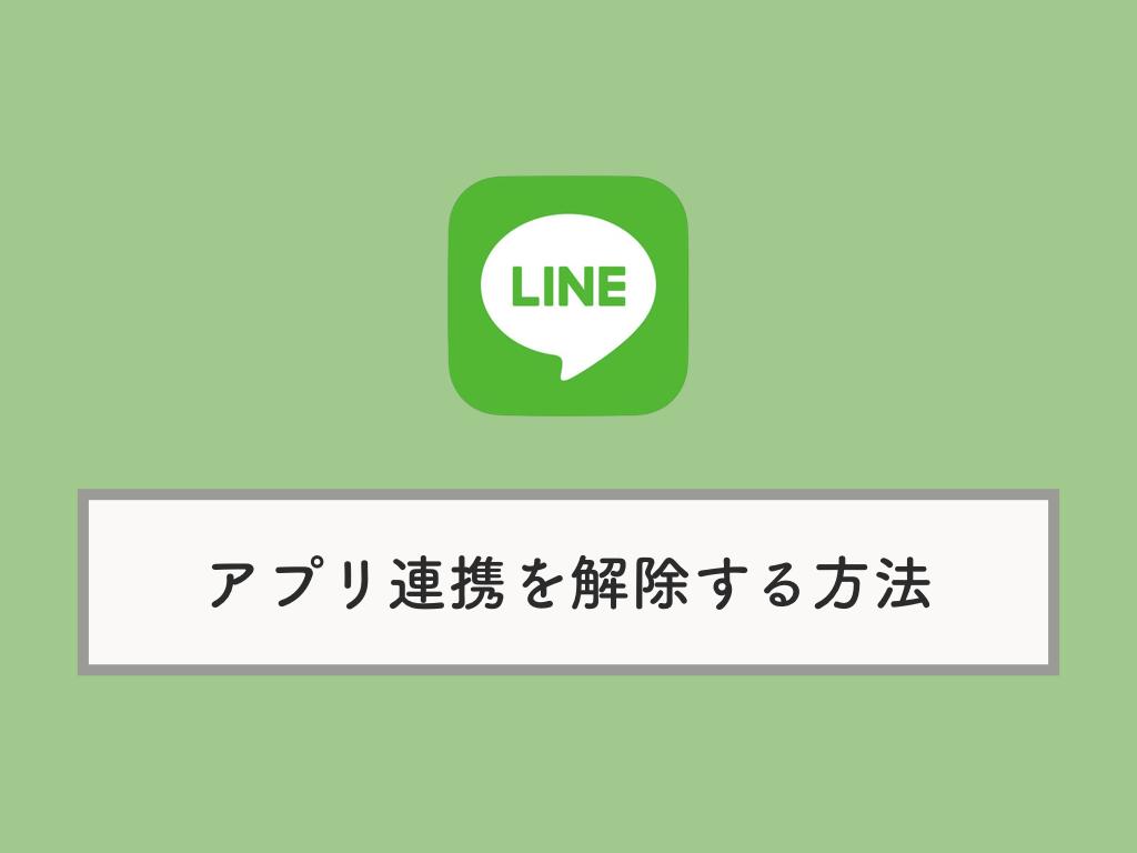 解除 line フォロー