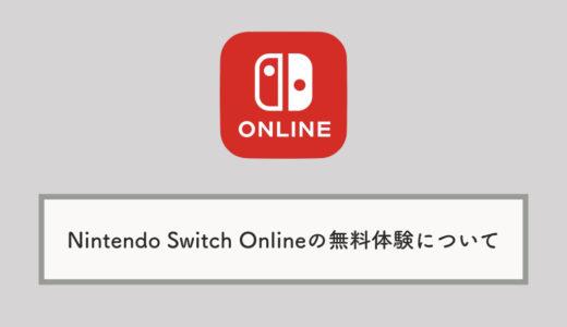 Nintendo Switch Online(スイッチオンライン)の無料体験について:やり方・期間など