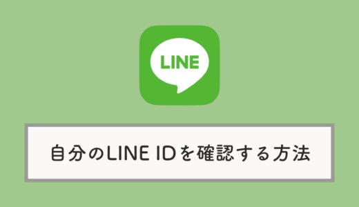 自分のLINE IDはどこから確認できるのか(スマホ版)