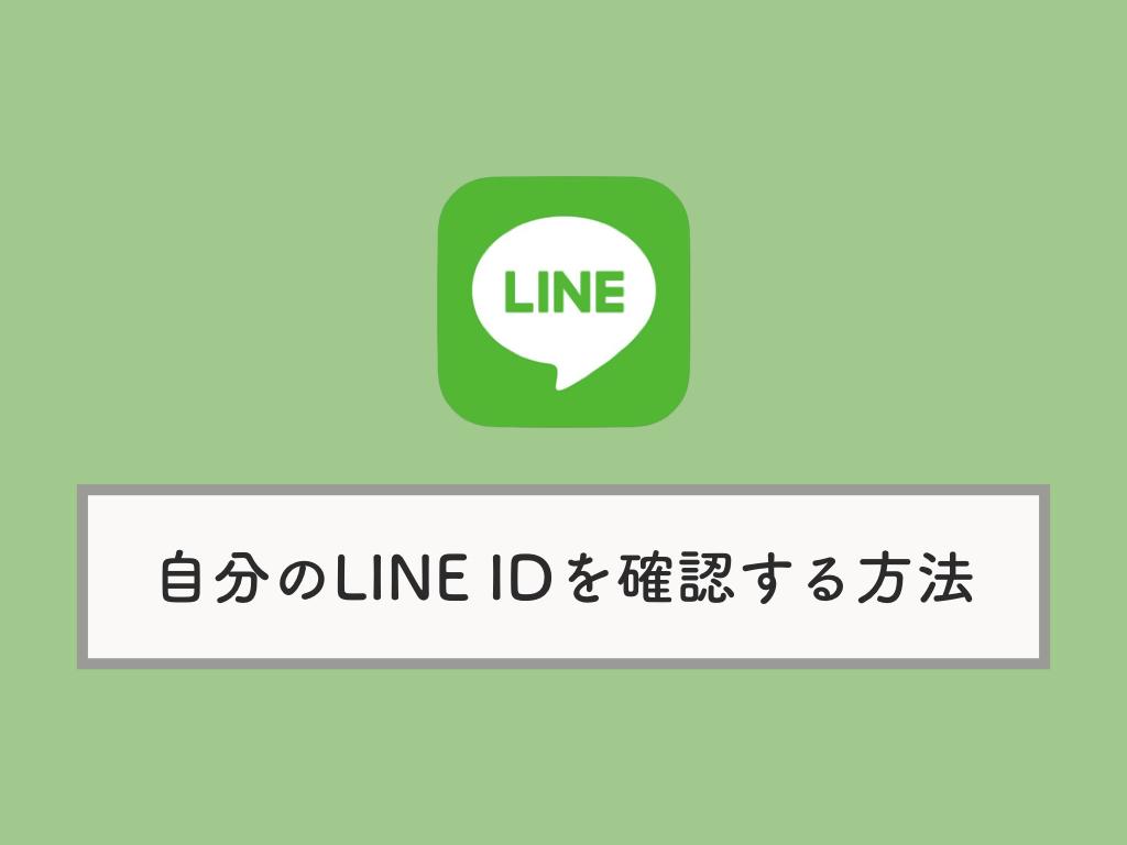 Id 年齢 確認 Line