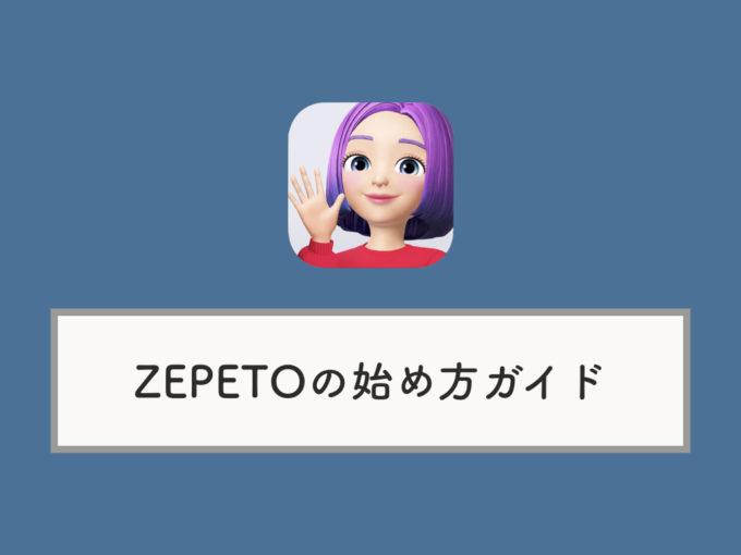 ゼペット ゲーム