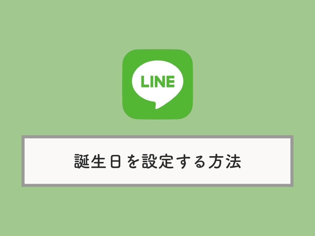 Line 誕生 日 カード 設定