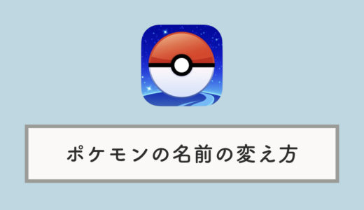 【ポケモンGO】捕まえたポケモンの名前を変える(つける)方法