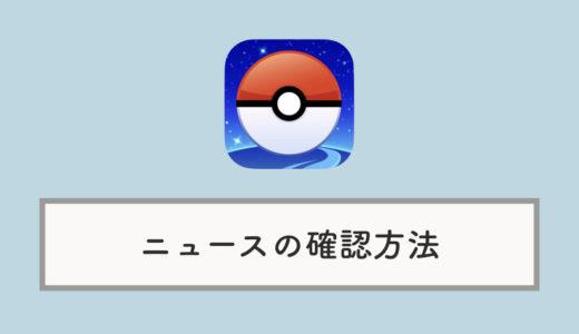 【ポケモンGO】ニュース(お知らせ)の見方は?確認方法を解説