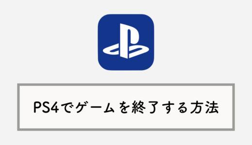 PS4でゲーム(アプリケーション)を終了・再起動する方法