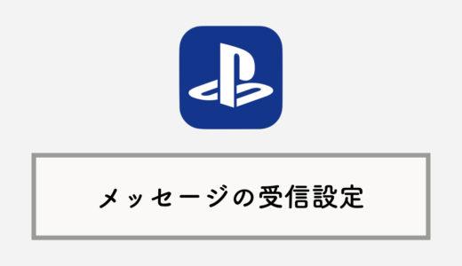 PS4でメッセージを受け取らないようにする設定方法|フレンドのみも可能
