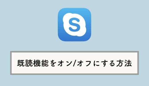 Skypeの既読機能をオン/オフにする設定方法