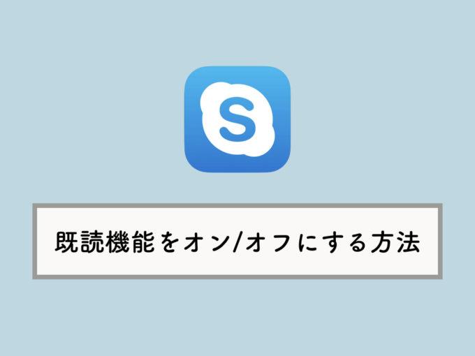 Skypeの既読機能をオン/オフにす...