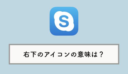 【Skype】メッセージの右下に表示される小さなアイコンの意味は?