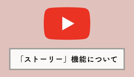 「YouTubeストーリー」とは|期間(何日で消える?)や見方・再生方法を解説