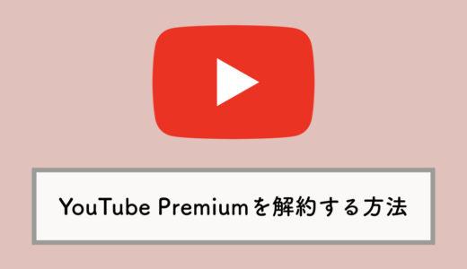YouTube Premium(プレミアム)を解約する方法を解説|無料体験中に解約してもOK