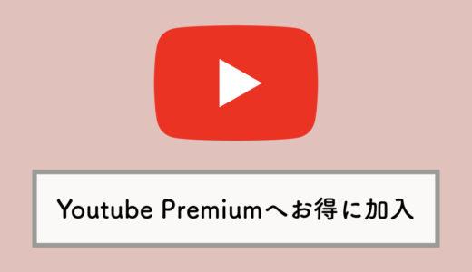 『YouTube Premium(プレミアム)』の月額料金・安く加入する方法 ¥1,550での加入に注意